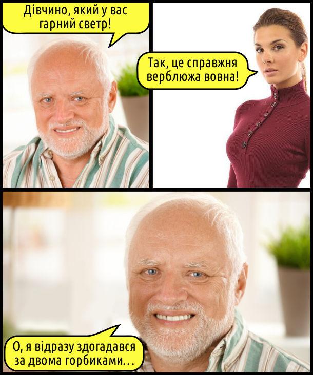 Светр