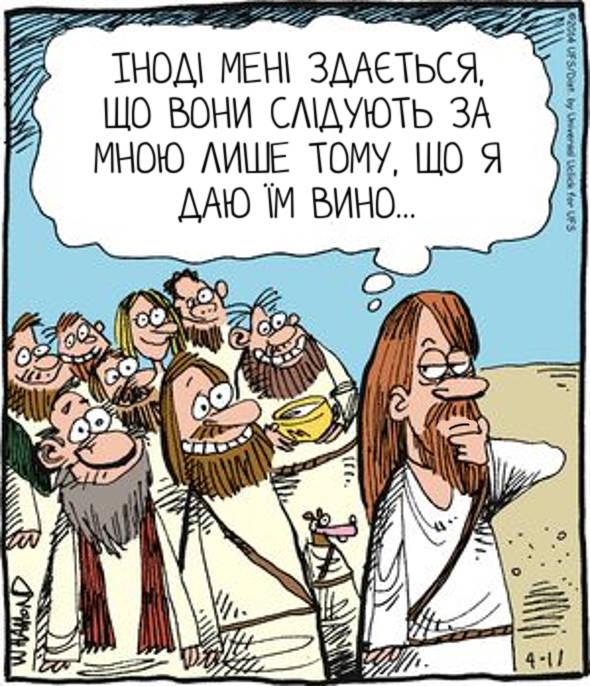 Ісусові сумніви. Карикатура