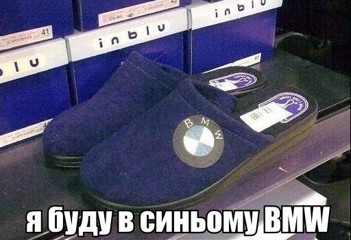 Я буду в синьому BMW