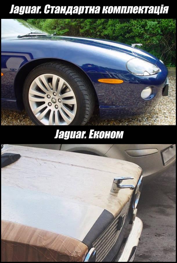 Jaguar. Стандартна комплектація і економ-комплектація