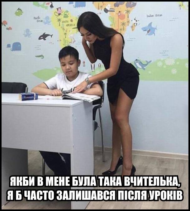 Шкільні фантазії