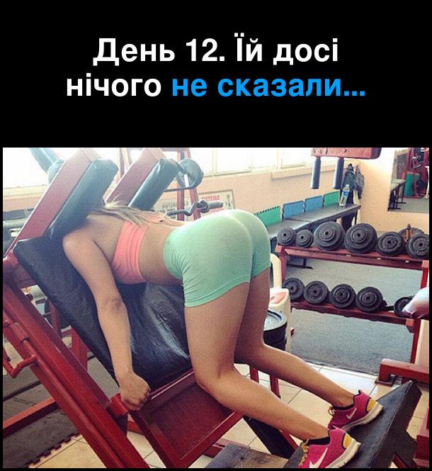 Дівчина в тренажерному робить силові вправи в екзотичній позі.  День 12. Їй досі нічого не сказали...