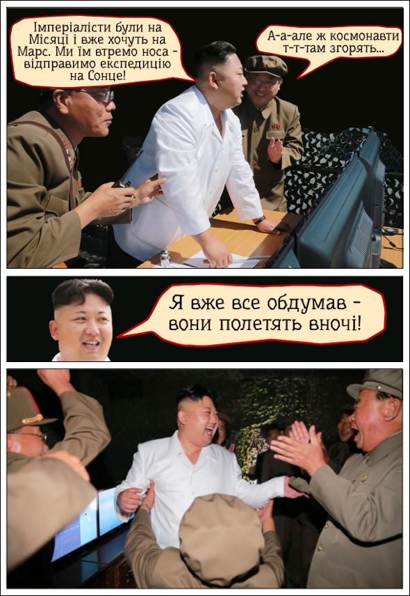 Тим часом в Північній Кореї...