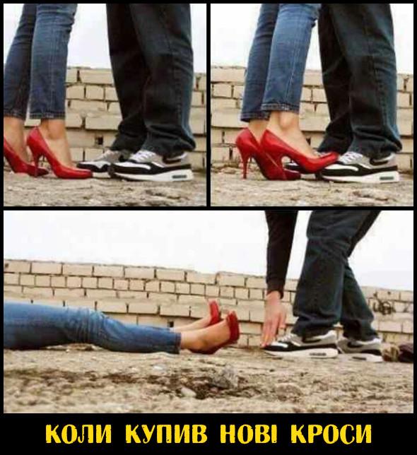 Коли купив нові кроси