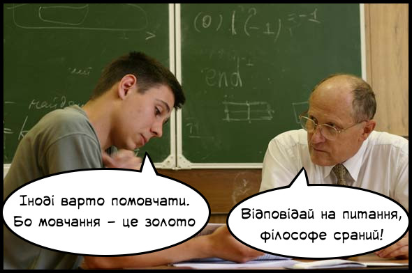 Студент і професор