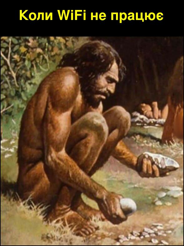 Коли WiFi не працює