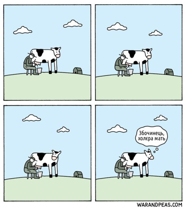 Фермер доїть корову вона на нього поглядає. Лумає: Збочинець, холєра мать
