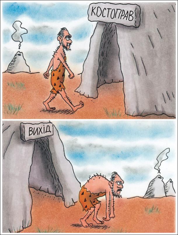 Карикатура про медицину в неандертальців
