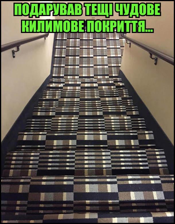 Подарував тещі чудове килимове покриття на східці. З деяким оптичним ефектом...