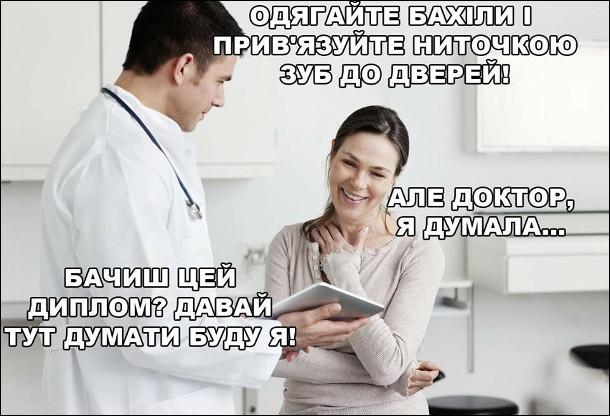 В стоматології