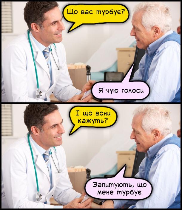 Жарт Лікар і пацієнт. - Розкажіть, що вас турбує? - Я чую голоси. - І що вони кажуть? - Запитують, що мене турбує.