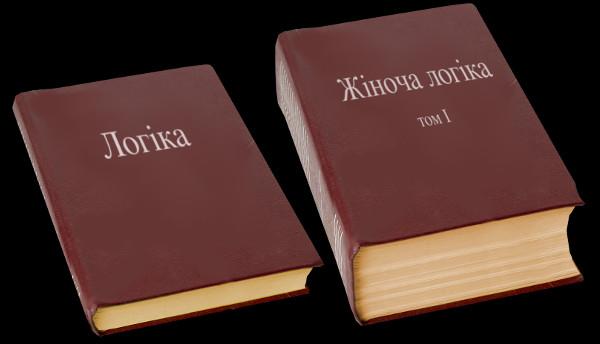 """Прикол про жіночу логіку. Лежать дві книжки. Одна - тоненька, називається """"Логіка"""". Інша - грубезна, називається """"Жіноча логіка. Том 1"""""""