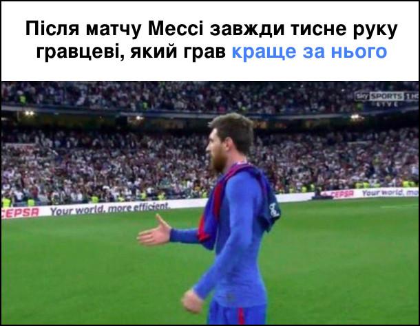 Після матчу Мессі завжди тисне руку гравцеві, який грав краще за нього