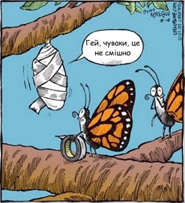 Метелики-пранки