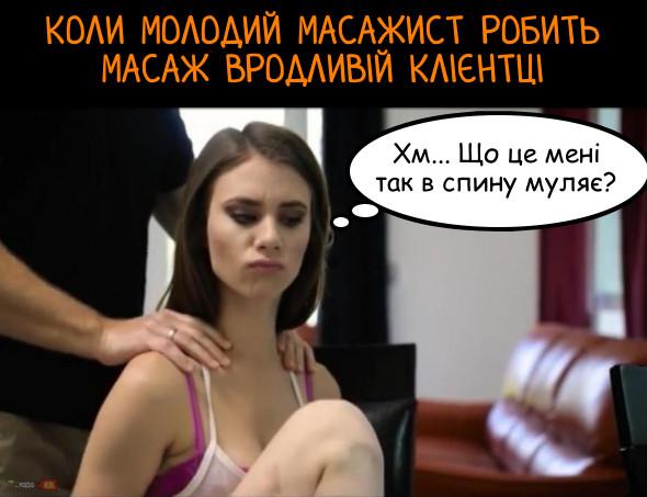 В масажному салоні