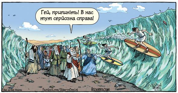 Перехід Мойсея по дну моря