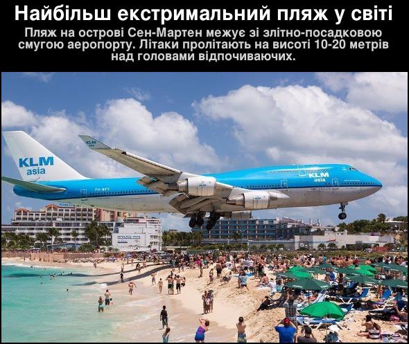 Найбільш екстримальний пляж у світі