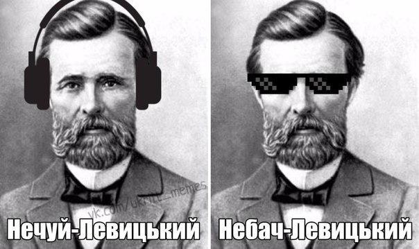 Нечуй-Левицький