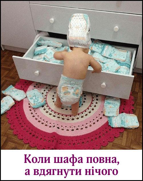 Коли шафа повна, а вдягнути нічого. На фото: немовля вибирає собі підгузка