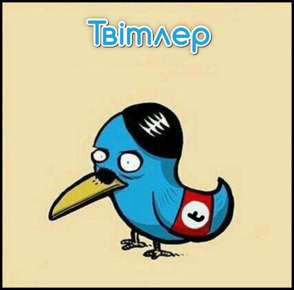 Німецький твіттер