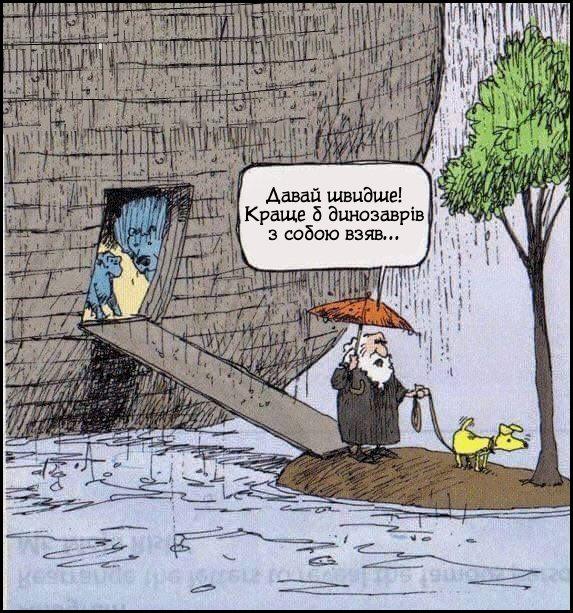 Ноєві клопоти