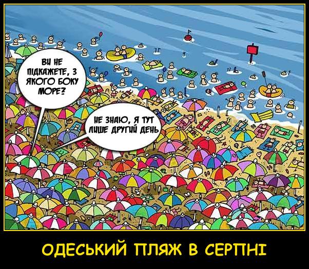 Смішний малюнок Одеський пляж в серпні. Одеса. - Ви не підкажете, з якого боку море? - Не знаю, я тут лише другий день