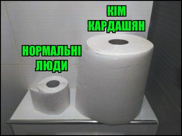Туалетний папір для нормальних людей і для Кім Кардашян (широчезний рулон)