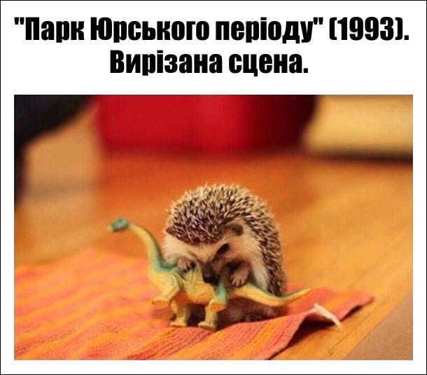 """""""Парк Юрського періоду"""" (1993р., видалений епізод). На фото: їжак гризе іграшкового динозавра"""