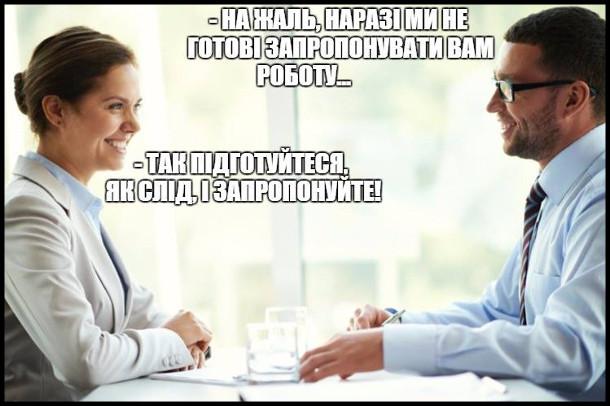 - На співбесіді