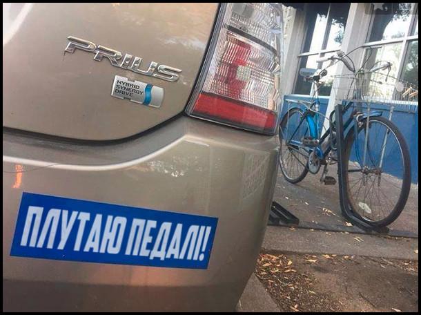 Наклейка на автомобілі