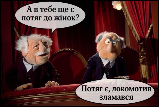 Анекдот про пенсіонерів