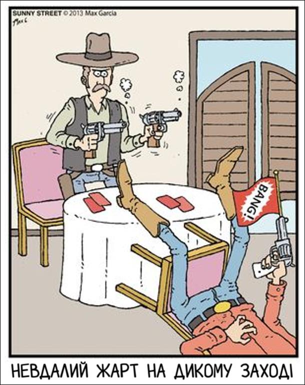 Смішний малюнок про ковбоїв. Невдалий жарт на Дикому Заході. Хотів вистрілити в ковбоя з іграшкового пістолету, а у відповідь отримав постріл зі справжнього