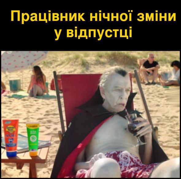 Працівник нічної зміни у відпустці неначе граф Дракула. П'є кров крізь соломинку