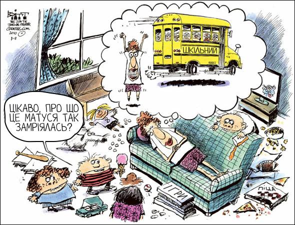 Смішний малюнок На канікулах. Багатодітна матуся лягла на диван відпочити. Діти гадають: - Цікаво, про що це матуся так замріялась? Матуся мріє про шкільний автобус, який нарешті забере всіх дітей до школи