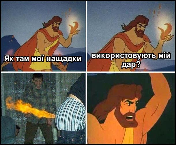 Гумор про Прометея