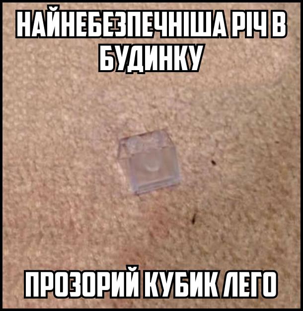 Найнебезпечніша річ в будинку - прозорий кубик LEGO