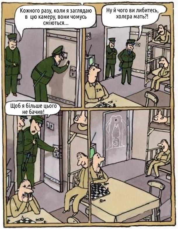 """Смішний комікс про в'язницю. В'язничні наглядачі дивляться у вічко дверей камери. Один каже: """"Кожного разу, коли я заглядаю в цю камеру, вони чомусь сміються"""". Відчинили двері. """"Ну чого ви либитесь, холєра мать?! Щоб я більше цього не бачив!"""""""