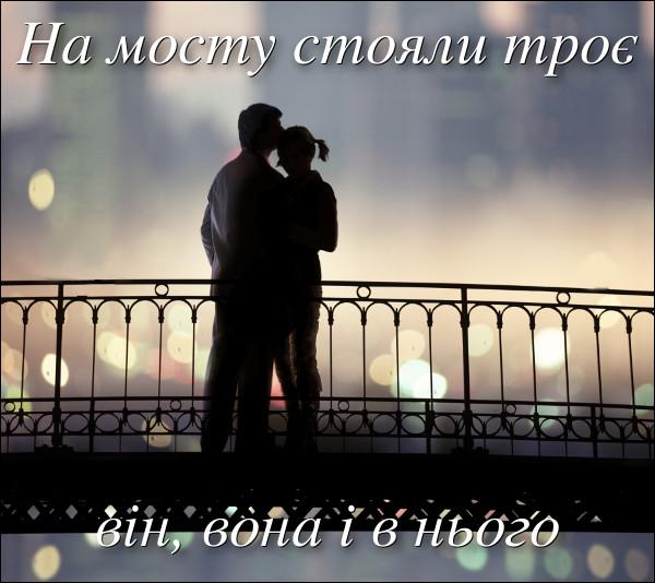 Романтичний анекдот. На мосту стояли троє - він, вона і в нього