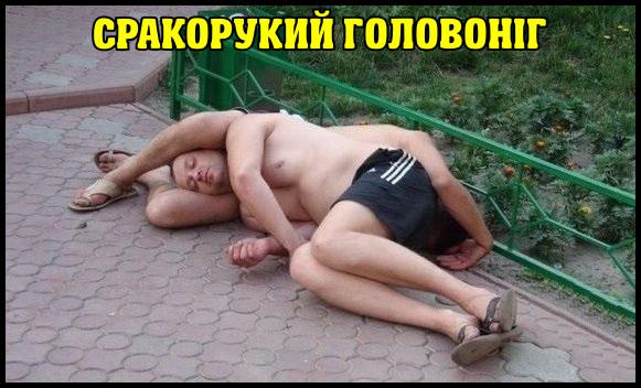 Сракорукий головоніг. Двоє п'яних лежать в чудернацькій позі