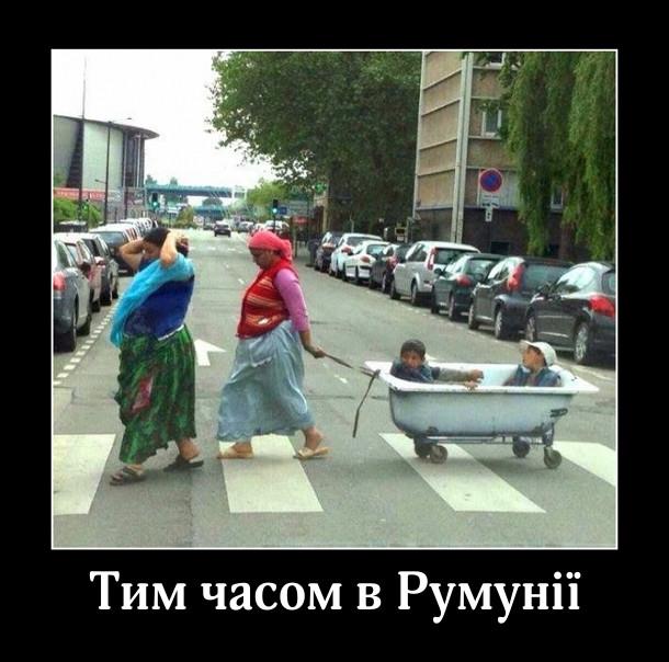 Тим часом в Румунії. Циганка катає дітей у ванній на коліщатах