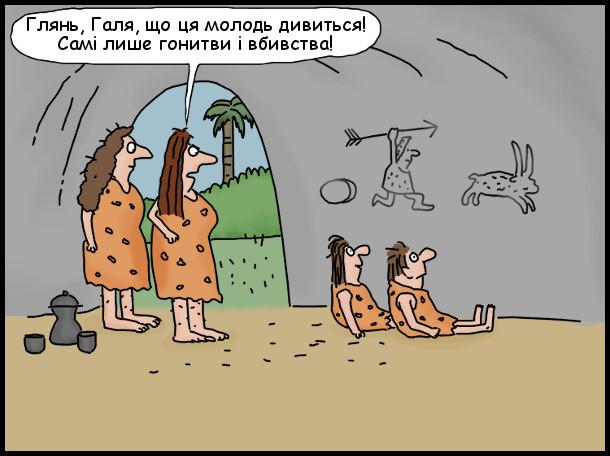 Смішний малюнок доісторичні батьки і діти. Доісторичні часи. Діти сидять в печері і дивляться наскельний малюнок. Прийшли дорослі жінки. Одна каже: - Глянь, Галю, що ця молодь дивиться! Самі лише гонитви і вбивства!