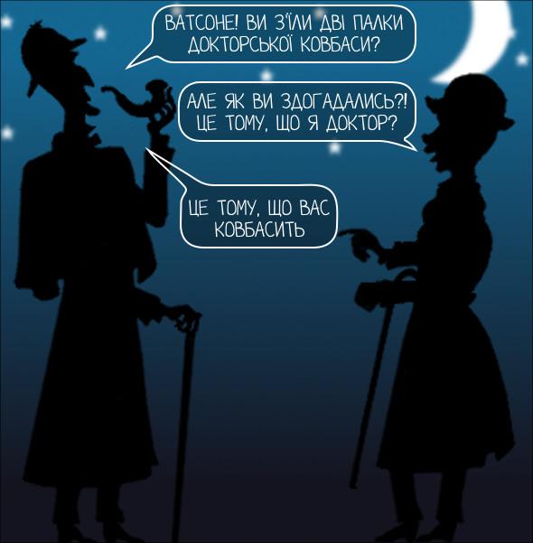 Анекдот про Шерлока Холмса і Доктора Ватсона