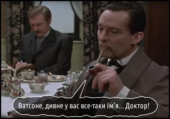 Шерлок Холмс та доктор Ватсон