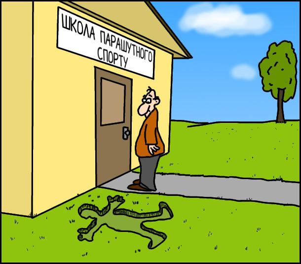Школа парашутистів. Карикатура
