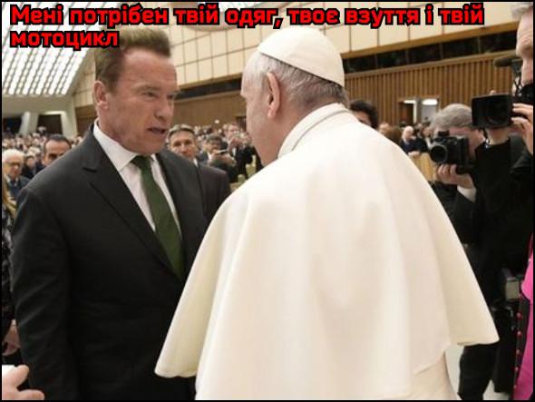 Тим часом у Ватикані