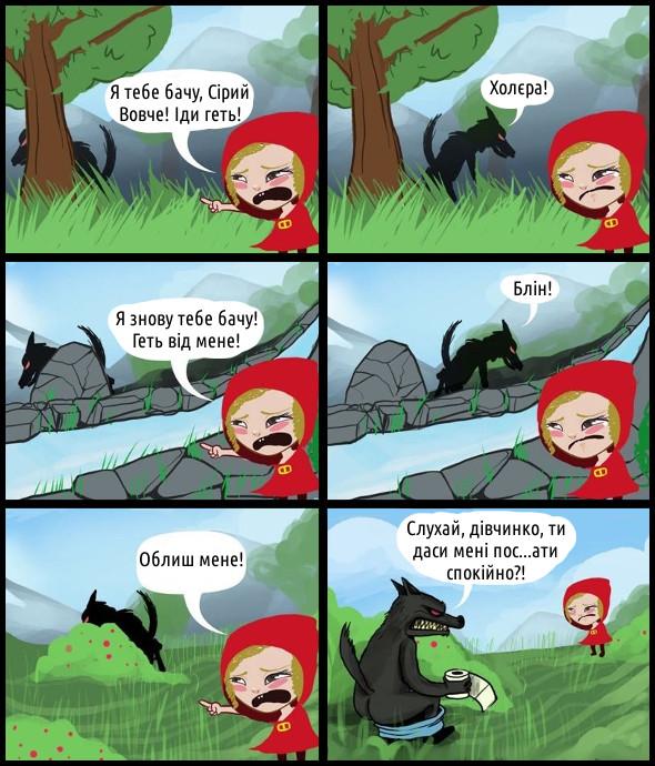 Червона Шапочка і Сірий Вовк