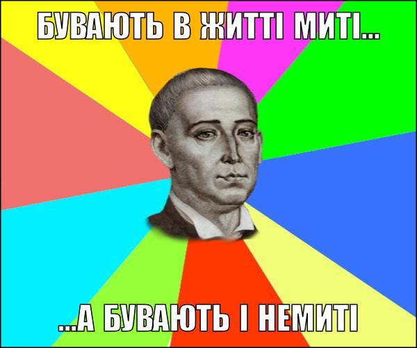 Філософія. Бувають в житті миті... а бувають і немиті. Григорій Сковорода