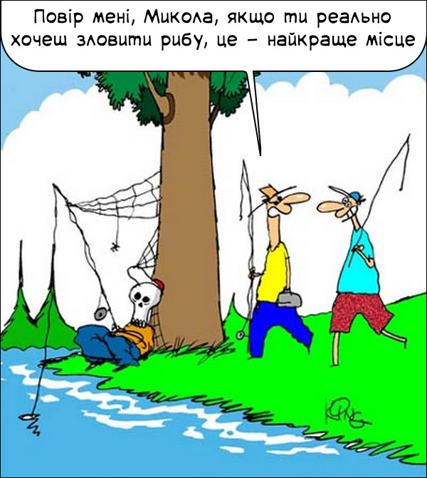 На риболовлю