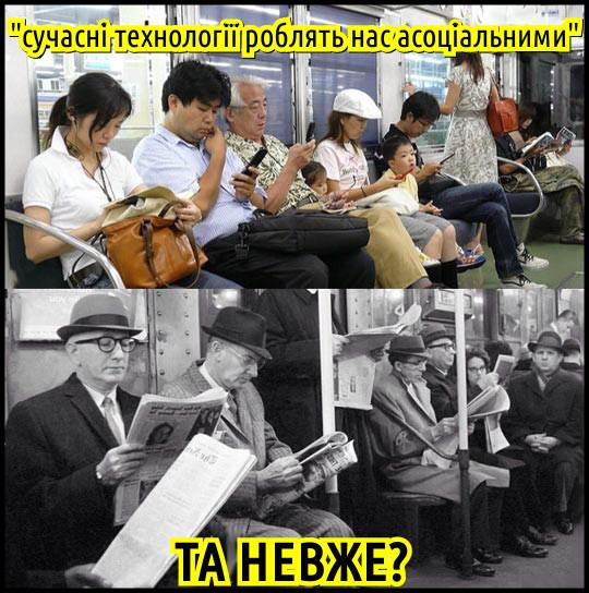 """Поширений стереотип: """"сучасні технології роблять нас асоціальними"""". Та невже? Для прикладу показані пасажири метро сьогодні і до появи ґаджетів. Результат: сьогодні дивляться ґаджети, а раніше дивились газети й журнали"""