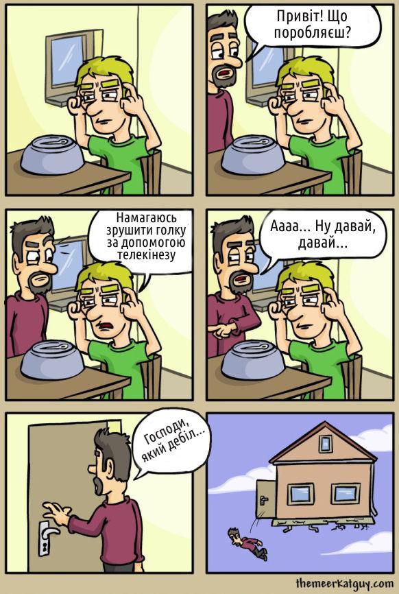 Гумор про телекінез